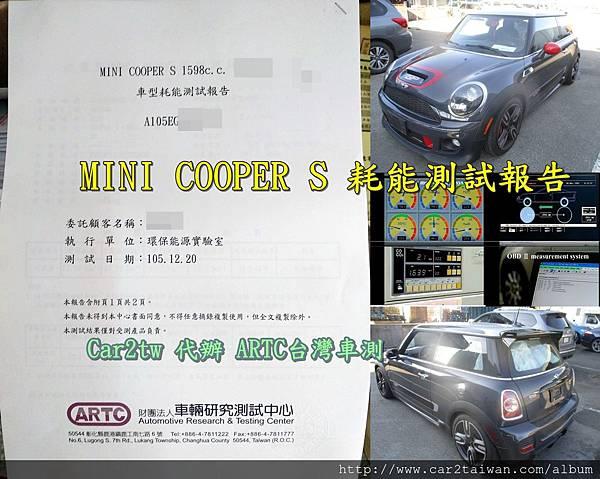 MINI COOPER S耗能測試