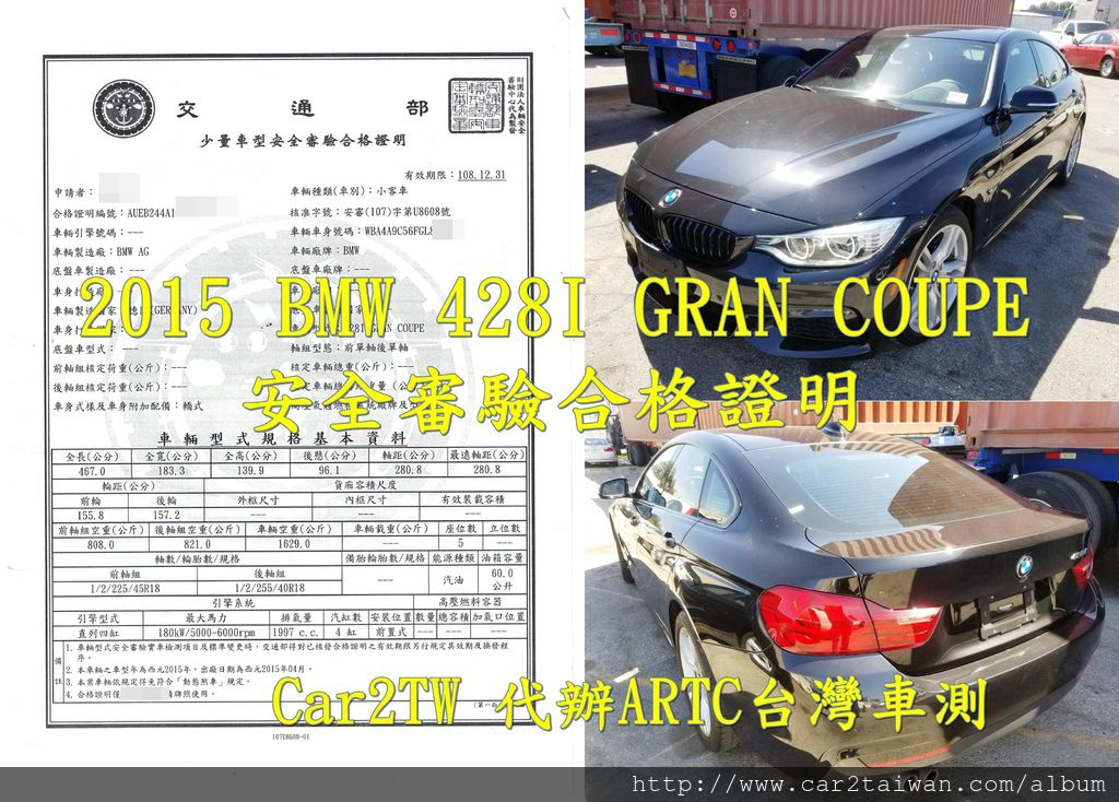 2015 BMW 428I GRAN COUPE安全審驗合格證明 Car2TW 代辦ARTC台灣車測.jpg