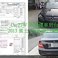 2013 BENZ C300 進口報關單.jpg