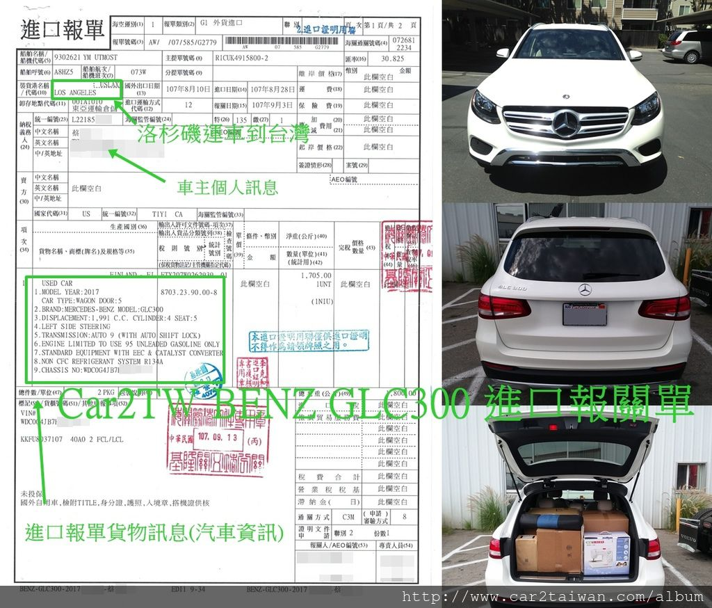2017 GLC300 進口報關單.jpg