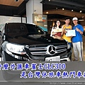 為什麼外匯車賓士GLC300是台灣休旅車熱門車款?.jpg