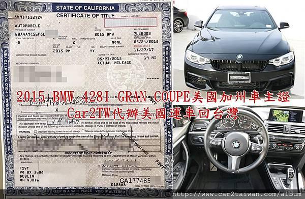 2015 BMW 428I GRAN COUPE美國加州車主證 Car2TW代辦美國運車回台灣.jpg