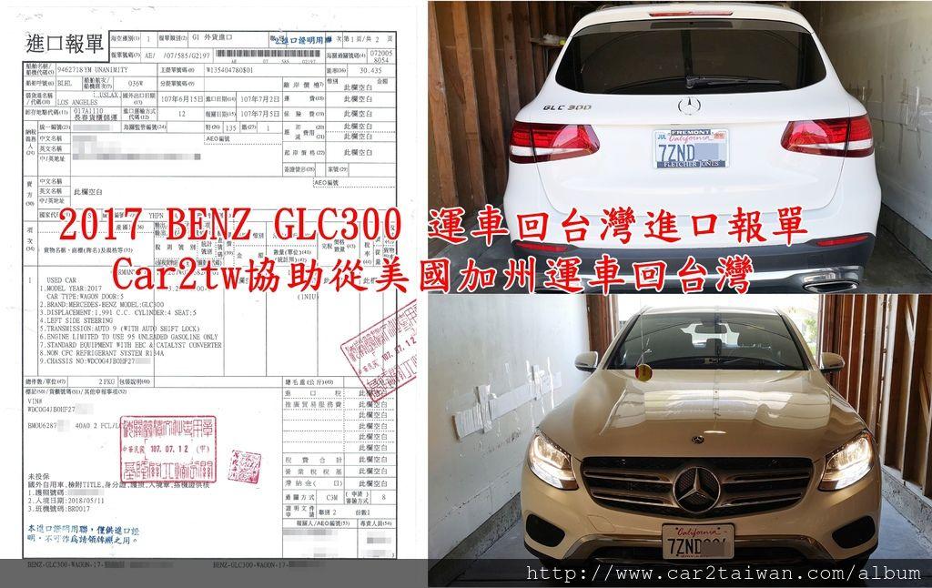 2017 BENZ GLC300 運車回台灣進口報單 Car2tw協助從美國加州運車回台灣.jpg