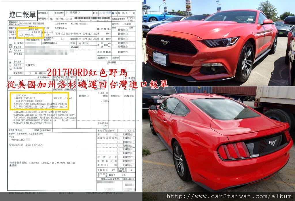 0-2017FORD紅色野馬從美國加州洛杉磯運回台灣進口報單.jpg