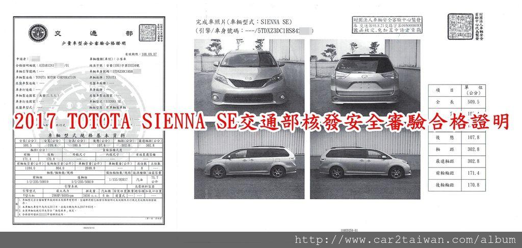 2017 TOTOTA SIENNA SE安審.jpg