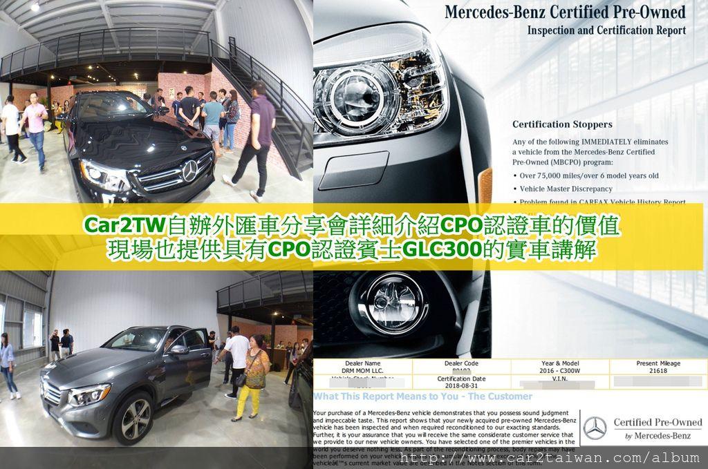 自辦外匯車分享會詳細介紹CPO認證.jpg