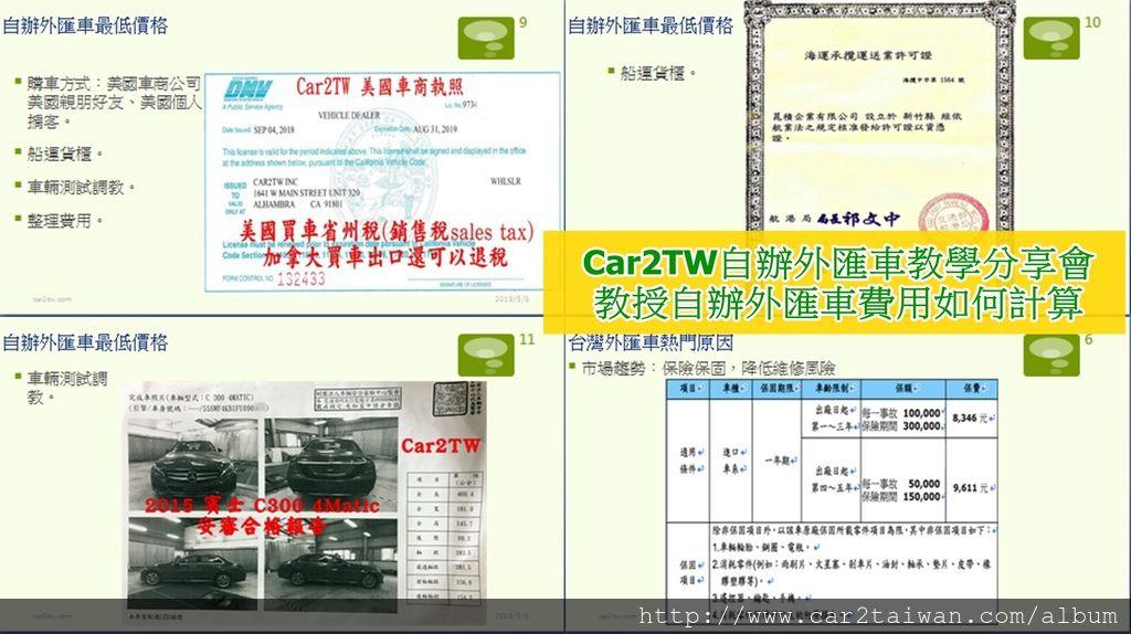 CAR2TW自辦外匯車分享會告訴您購買外匯車時如何控管與計算購車、運送回台灣、以及驗車的費用.jpg