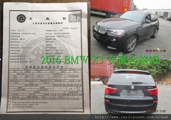 車主曾小姐將BMW X3 從美國運回台灣之後通過ARTC驗車步驟就可以得到安審合格證啦!必須要拿到安審合格證才能進行接下來的請領車牌的動作。驗車費用從20-40萬不等,有經驗的進口車代辦可以為車主節省一大筆驗車費