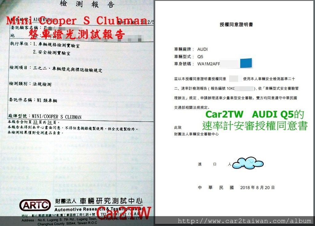 Car2TW的2015 Mini Cooper s 燈光驗車報告與 Audi Q5的安審授權同意書,有了安審授權同意書,不但可以節省驗車所需至少兩個星期的時間,還可以大省驗車10-20萬不等的驗車費用。