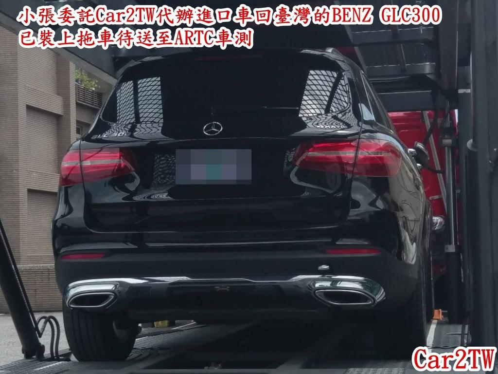 小張委託Car2TW代辦進口車回臺灣的BENZ GLC300已裝上拖車待送至ARTC車測中心作ARTC驗車.