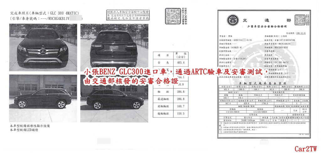 小張BENZ GLC300 SUV進口車,通過ARTC驗車及安審測試,由交通部核發的安審合格證.