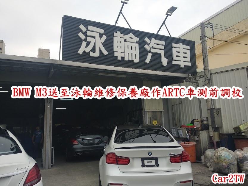 BMW M3送到泳輪汽車維修保養廠作ARTC車測前調樣.