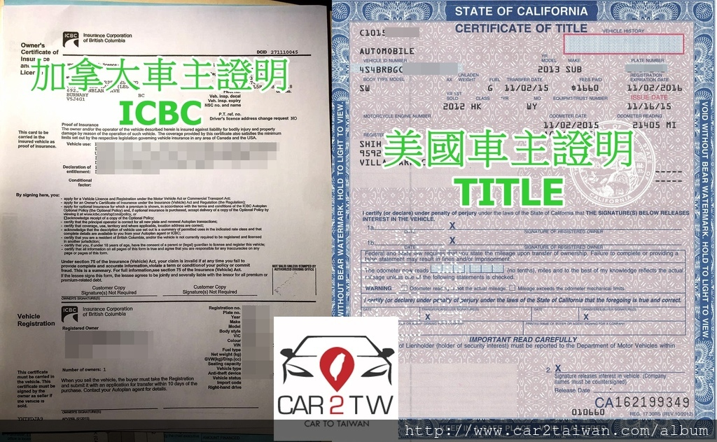 留學生想從美國運車回台灣最重要要提供給海關及驗車單位的文件就是就是車主證,TITLE就是美國的車主證明文件,相當於台灣的行照。加拿大則是看ICBC這個保險文件。