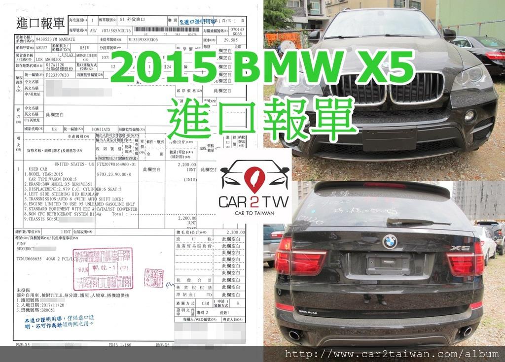 圖為留學生曾小姐的BMW X5的進口報單,進口報單留學生運車回台灣最需要技術製作的文件,只要有一個項目填寫不精確或是格式不對,都有可能導致延長審核時間或退件,找有經驗的代辦進口車商非常重要,有經驗的車商不但可以協助報關順利,還可以協助客人用最省錢的方式報關,Car2TW永遠為客人的進口車選擇最低的價格報關,更多報關資訊歡迎諮詢Car2TW。