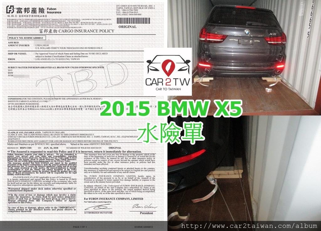 照片中可以看到留學生曾小姐的BMW X5在貨櫃中有支架以及固定帶,Car2TW也為每一台客戶委託的汽車加保的水險,在長途的海上運輸過程提供妥善的固定與保護