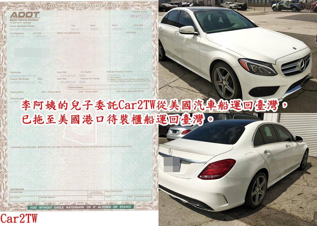 李阿姨的兒子委託Car2TW從美國汽車船運回臺灣,已拖至美國港口待裝櫃船運回臺