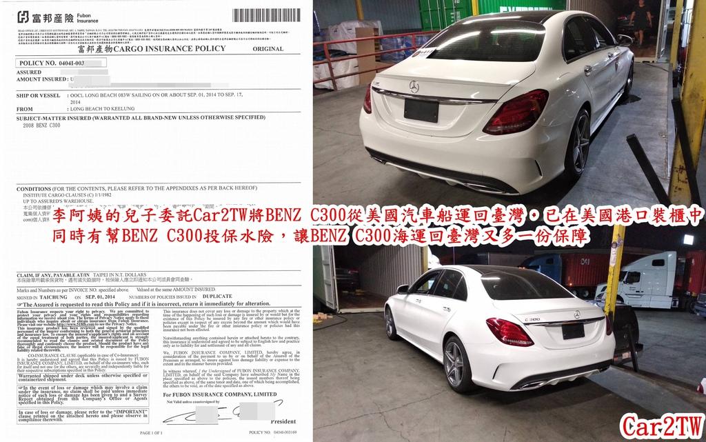 李阿姨的兒子委託Car2TW將BENZ C300從美國汽車船運回臺灣,已在美國港口裝櫃中,同時有幫BENZ C300投保水險,讓BENZ C300海運回臺灣又多一份保障
