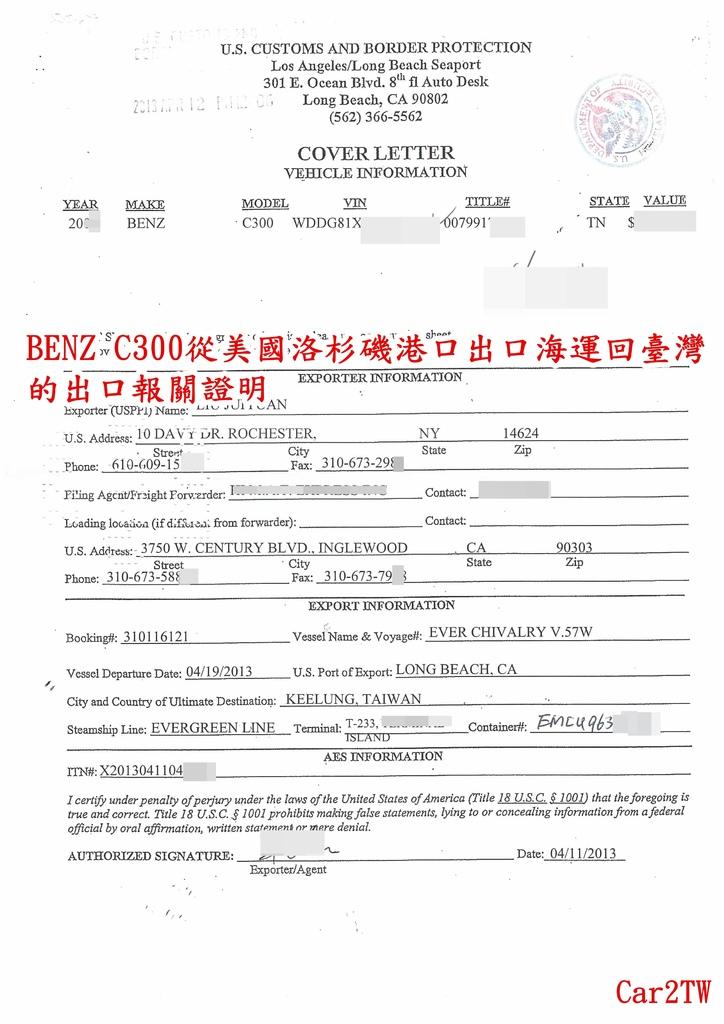 BENZ C300從美國洛杉磯港口出口海運回臺灣的出口報關證明,此證明是出口報關不可缺的文件之一哦~