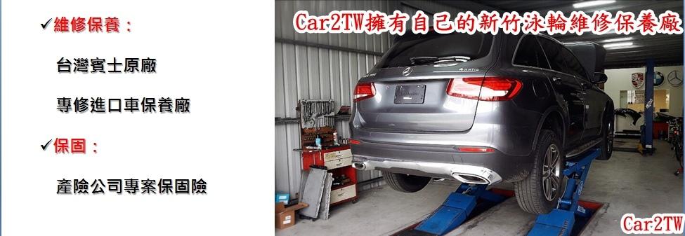 Car2TW擁有自己的新竹泳輪汽車維修保養廠,還有提供外匯車從美國帶回臺灣後續保固險服務哦~台灣汽車保險(第三責任險及甲式乙式丙式汽車保險)看車輛價值、車子有沒有交通事故等等相關信息來估算汽車保險的費用。 Car2TW配合的有台灣國泰產險、新光產險等有提供優惠汽車保險價格服務給大家 台灣汽車保固險Car2TW有配合的台灣國泰產險、新光產險及新安東京海上產險公司等有提供從美國汽車船運回臺灣的外匯車、進口車後續的保固險的服務,讓代購外匯車、代辦進口車BMW&賓士回臺灣後有任何需要維修保養的問題都可以至Car2TW特約維修廠免費維修或Car2TW自己的新竹泳輪汽車維修保養廠進行後續維修及保養哦~
