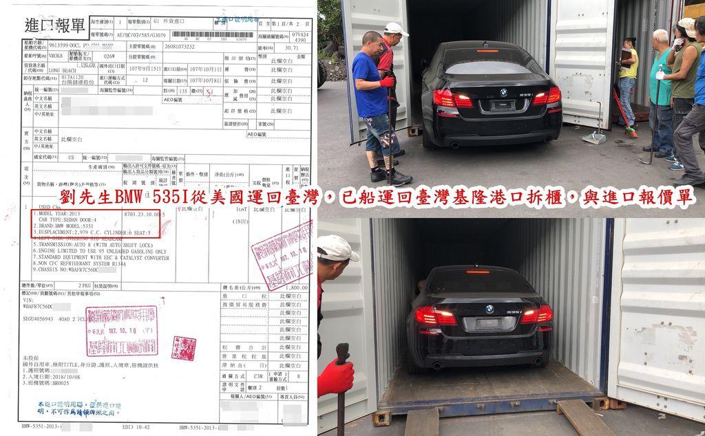 劉先生BMW 535I從美國運回臺灣,已船運回基隆港口拆櫃及進口報價單,拆櫃報關中,完成汽車進口報關完成後,Car2TW會安排拖車將劉先生的BMW 535I拖運至Car2TW自己的新竹泳輪汽車維修保養廠作ARTC驗車前的調校。避免車測不過的問題。