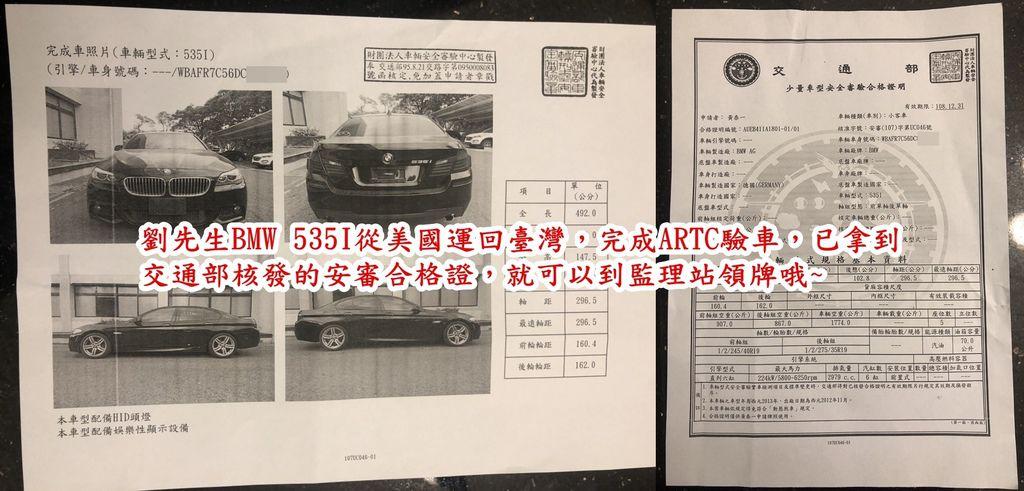 BMW 535I從美國船運回臺灣,完成ARTC驗車已拿到交通部核發的安審合格證,就可以至監理站辦理領牌了哦~