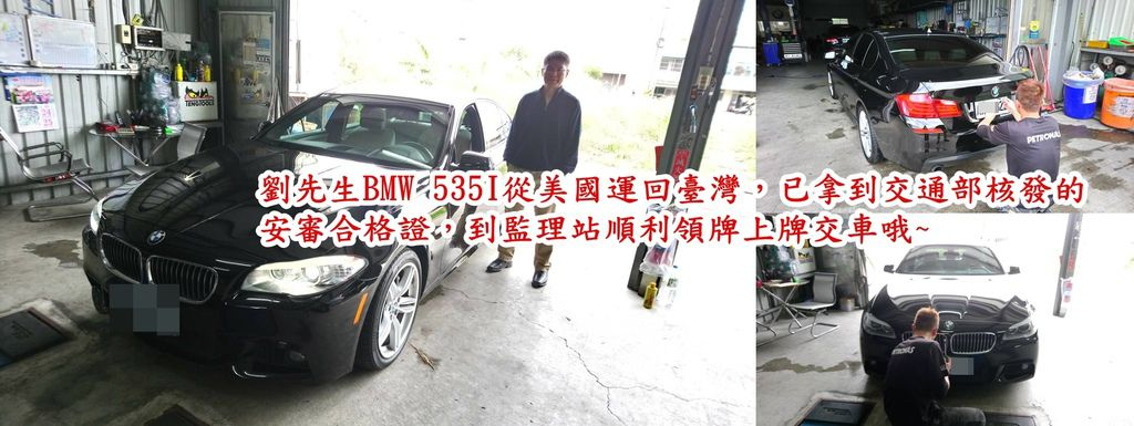 劉先生BMW 535I從美國運車回臺灣,拿到安審合格證就可以至監理站辦理領排手續。