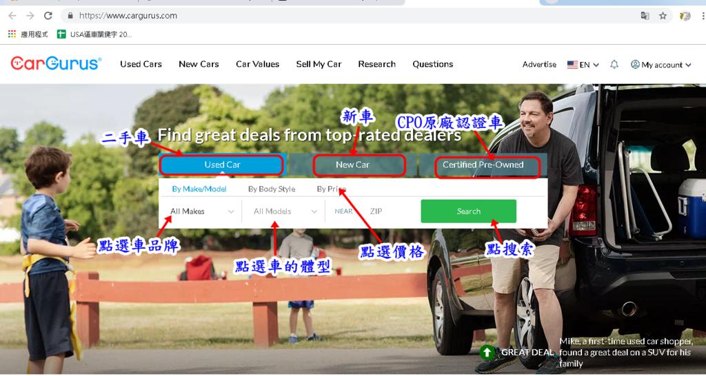 這個外匯車網站有一般二手車、新車、CPO原廠認證二手車,點開網站後,看需要二手車、新車、CPO原廠認證二手車點選進去,接下來點選All Makes選擇需要車的品牌---》點All Models選擇車的車型---》點By Price選擇價格---》點Search 搜索就會帶出需要的車子的信息哦~