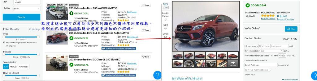 點選搜索後會出現如下圖很多不同顏色不同里程數不同價格都有介紹,點選需要的車款可以看到更詳細車子的信息。