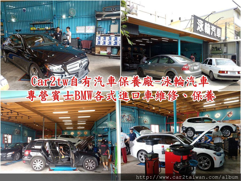 Car2tw自有汽車保養廠-泳輪汽車專營賓士BMW各式進口車維修、保養