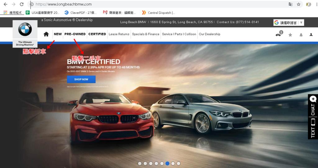 這是BMW新二手中古車的美國外匯車網站  有很多BMW X7、X6、X8、328I、428I、535I系列的新二手中古車外匯車推薦給大家哦~  Car2TW帶大家了解此外匯車網站如何找車呢?  首先打開網站,進入主畫面,有個小房子點擊回到首頁,New點擊進去會出現BMW新車系列,PRE-OWNED點擊進入二手車選項。
