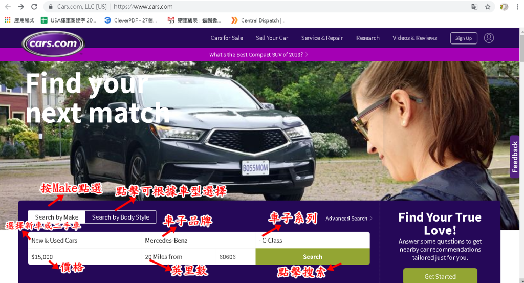 此為二手車CPO原廠認證美國外匯車網站,簡單介紹此網站的用法,點擊網址進去後search by Make(點擊Make)---》New&Used Cars(選擇新車或二手車)---》Mercedes Benz(車子品牌)---》C-Class(車子系列)---》$15000(價格)---》20 Miles from(英里數)---》Search(點擊搜索),搜索到想要找尋的車  也可以點擊Search by body Style根據車型來搜索哦~
