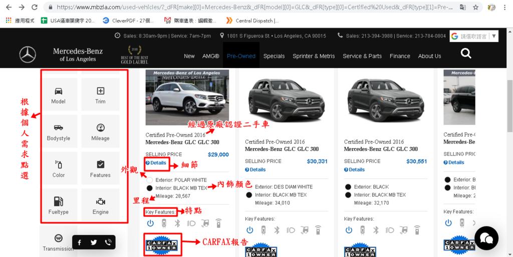 Model(車型)---》Mileage(里程)---》Bodystyle(車子系列)---》Color(顏色)等等~  右手邊搜索到的二手CPO原廠認證外匯車,  Certified Pre-Owend 2016(經過原廠認證二手車)  Details(點選進去細節介紹)  Exterior(車子外觀)  Interior(內飾顏色)  Mileage(里程數)  Key Features(主要特點)  Carfax(車子報告)
