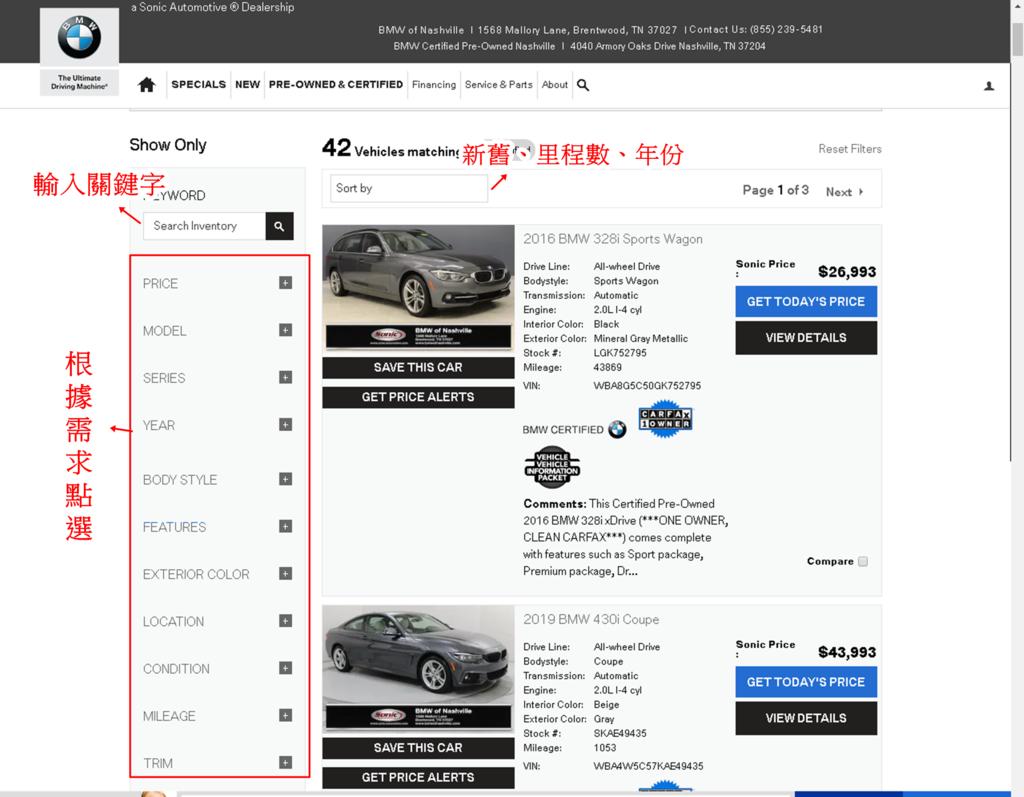 點擊搜索進入,就可以看到下面畫面。  Search Lnventory 可以輸入關鍵字搜索  Sort by點擊出現年份、里程、價格、顏色進行快速篩選  紅色框根據個人需求信息進行選擇,例如點擊如下選項選擇:  PRICE(價格)  SERIES(系列)  YEAR(年份)  EXTERIOR COLOR(顏色)  MILEAGE(英里數)等等~