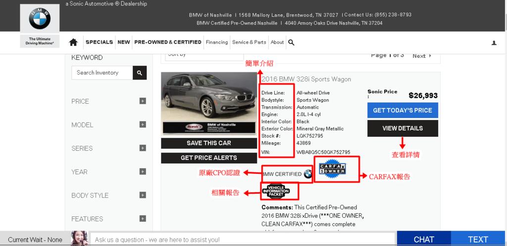 車子旁邊框框對車子簡單說明,有BMW CERTIFIED代表經過BMW原廠CPO認證過的,CARFAX點選進去CARFAX報告,VEHICLE INFORMATION PACKET進入後會有很多相關報告。
