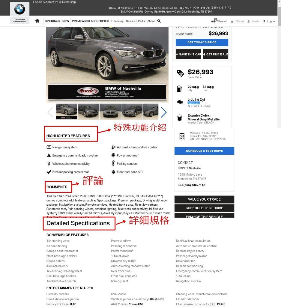選到自己需要車點擊進入看到車子不同面的照片,  在來HIGHLIGHTED FEATURES對於一些突出的功能介紹。  COMMENTS對此車的一個評論  Detailed Specifications 針對此車詳細規格介紹