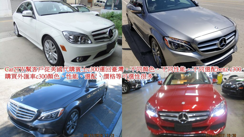 客戶委託Car2TW代購benz c300從美國船運回臺灣客戶委託Car2TW代購benz c300從美國船運回臺灣,購買外匯c300可以根據年份、車款、里程數及配備、價格、顏色等來選擇自己想要的,同時有Car2TW幫助您讓您省時省心又省力.