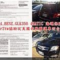 2014 BENZ GLK350 4MATIC 海運保險單 Car2tw協助從美國西雅圖運車回台灣.jpg