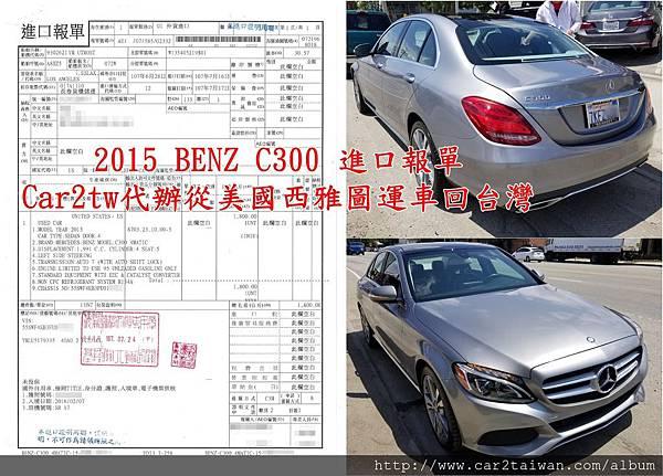 2015 BENZ C300 進口報單 Car2tw協助從美國西雅圖運車回台灣.jpg