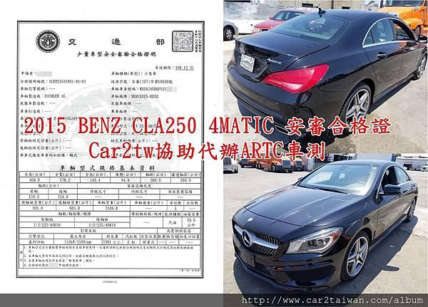 2015 BENZ CLA250 4MATIC 安審合格證 Car2tw協助代辦ARTC車測.jpg
