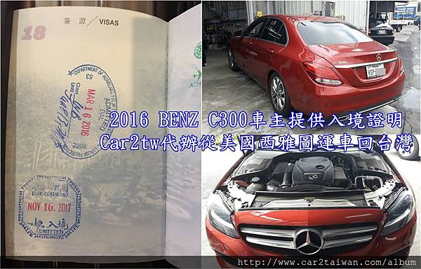 2016 BENZ C300車主提供入境證明 Car2tw代辦從美國西雅圖運車回台灣.jpg