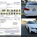2015 BMW M3 海運提貨單 Car2tw協助從美國西雅圖運車回台灣.jpg