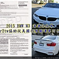 2015 BMW M3 海運保險單 Car2tw協助從美國西雅圖運車回台灣.jpg