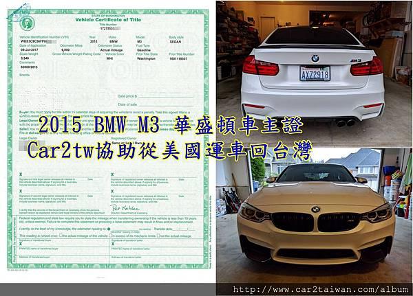 2015 BMW M3 華盛頓車主證 Car2tw協助從美國西雅圖運車回台灣.jpg