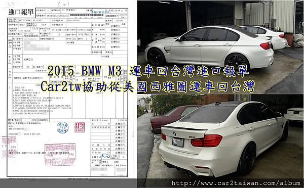 2015 BMW M3 運車回台灣進口報單 Car2tw協助從美國西雅圖運車回台灣.jpg