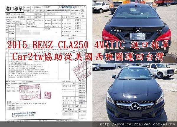 2015 BENZ CLA250 4MATIC 進口報單Car2tw協助從美國西雅圖運回台灣.jpg