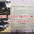 2014 BENZ GLK350 4MATIC 順利領牌 Car2tw協助從美國西雅圖運車回台灣.jpg