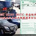 2014 BENZ GLK350 4MATIC 華盛頓車主證 Car2tw協助從美國西雅圖運車回台灣.jpg
