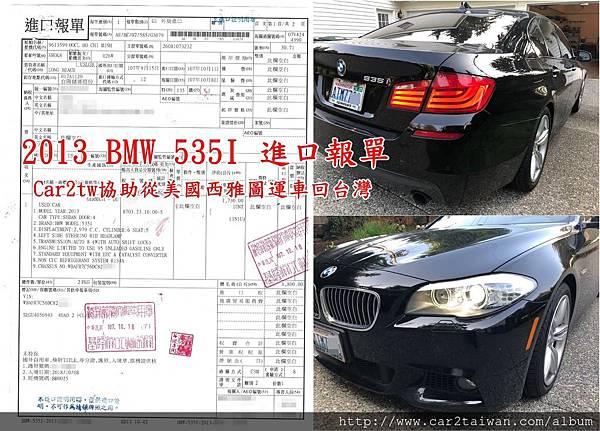 2013 BMW 535I進口報單 Car2tw協助從美國西雅圖運車回台灣.jpg