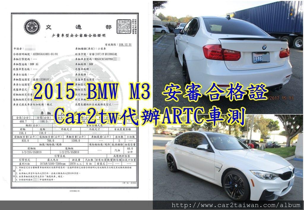 車主張小姐從美國西雅圖海運愛車2015 BMW M3回台灣來的, 上圖為2015 BMW M3 由Car2tw代辦台灣ARTC車測後取得的安審合格證,