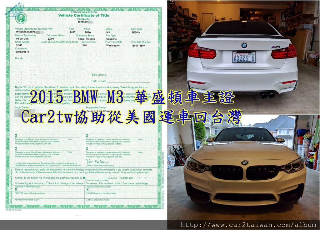 西雅圖,是美國華盛頓州的一座港口城市,所以在西雅圖的2015 BMW M3的車主證是由華盛頓來核發的, 上圖為張小姐的2015 BMW M3美國車主證(TITLE)及愛車2015 BMW M3車外觀照片 Car2tw協助從美國西雅圖運車回台灣